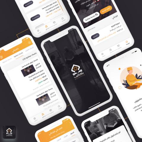 Katateeb App
