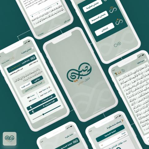 Al Quran Sahebi App