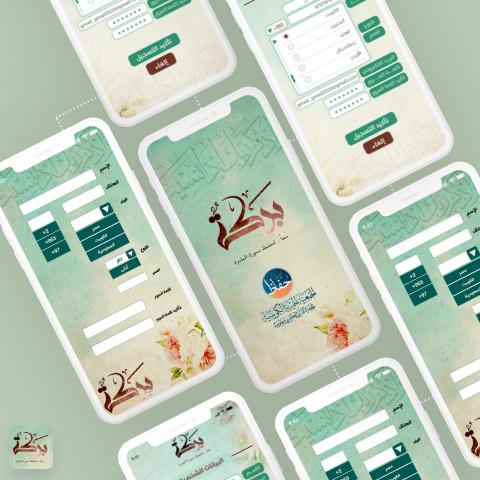 Barakah App